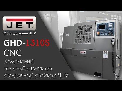 JET GHB-1310S CNC Обработка деталей для изготовления трости на компактном токарном станке с ЧПУ